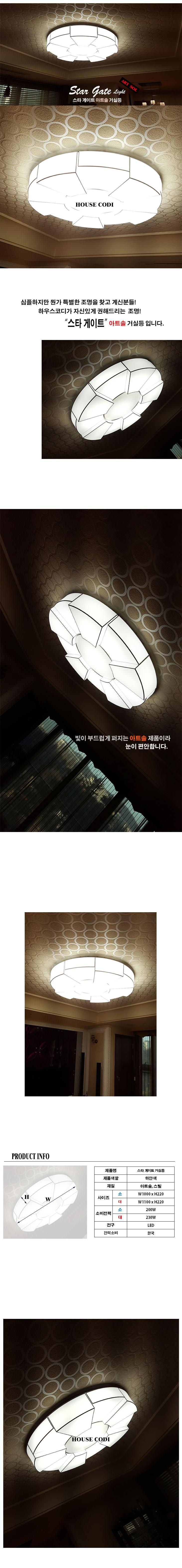 LED 스타 게이트 아트솔 거실등 - 하우스코디, 1,950,000원, 리빙조명, 방등/천장등